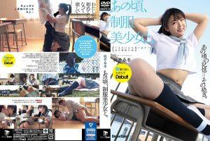 [HKD-012] あの頃、制服美少女と。 桃井春香