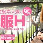[Kin8tengoku-3193] 金8天国 3193 金髪天國 VIP先行配信 SNSで知り合った感度良好の金髪素人娘 制服H ハメ撮り18歳 Victoria / ビクトリア
