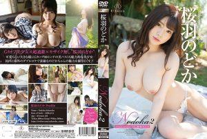 [REBD-439] Nodoka2 Two resorts・桜羽のどか