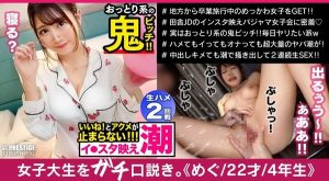 [300MAAN-521] 痴漢されるために東京に来た地方住みメチャかわ淫乱JDを捕獲!東北育ちの色白ムニュムニュFカップおっぱい