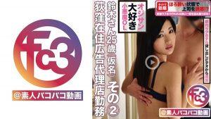 [369FCTD-011] 鈴木さん 2