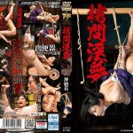 [GTJ-081] 拷問淫夢 神納花