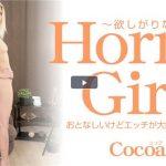 [Kin8tengoku-3200] 金8天国 3200 金髪天國 Horny Girl 大人しいけどエッチが大好きな女の子 Cocoa / ココア
