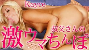 [Kin8tengoku-3201] 金8天国 3201 金髪天國 叔父さんの激ウマチンポ Kayce Brooks / ケイシー