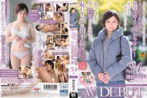 [SDNM-231] ショートカットが似合う、本当の美人。 神田知美 34歳 AV DEBUT