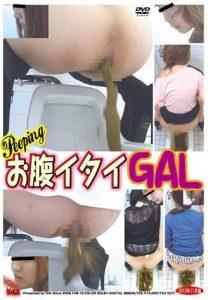 [F49-10] – Peeping お腹イタイGAL盗撮 トイレ(盗撮) スカトロ 脱糞