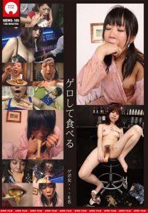 [NEWS-105] –  ゲロして食べる高沢沙耶その他フェチ 素人