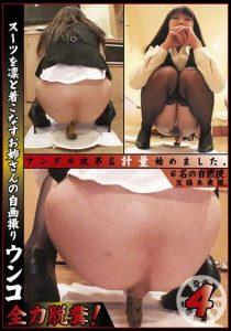 [OHIS-27] –  スーツを凛と着こなすお姉さんの 自画撮りウンコ全力脱糞 4OL お姉さん 素人 放尿 秘書