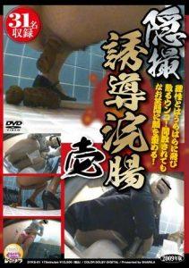 [DYKS-01] – 隠撮 誘導浣腸 1盗撮 トイレ(盗撮) スカトロ 浣腸