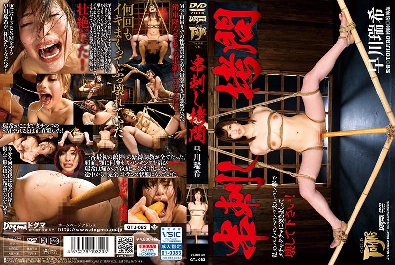 GTJ 083 - [GTJ-083] 串刺し拷問 早川瑞希