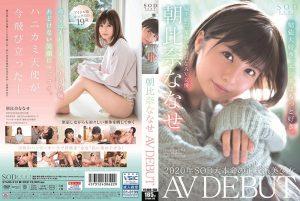 [STARS-213] 朝比奈ななせ AV DEBUT