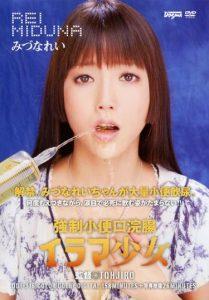[DDT-316] –  強制小便口浣腸 イラマ少女 みづなれいみづなれい拘束 浣腸 ぶっかけ イラマチオ