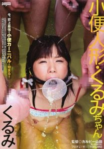[DDY-001] –  小便人形・くるみちゃんくるみ拘束 ロリ系 ぶっかけ 放尿 イラマチオ 飲尿