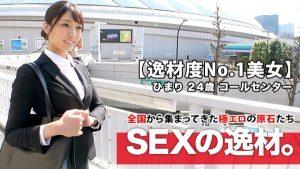 [261ARA-434]  【逸材度超SSS級】24歳 【絶対的美女】ひまりちゃん参上!綺麗も可愛いも兼ね備える彼女の応募理由は 『