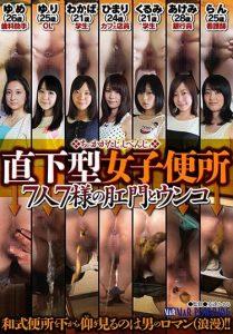 [VRXS-136] –  直下型女子便所 7人7様の肛門とウンコ素人 放尿 スカトロ 脱糞 局部アップ