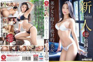 [BGN-058] 新人 プレステージ専属デビュー 美少女を超えた絶対的 『美女』 松岡すず