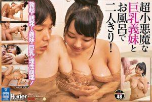 [HHKL-019] 超小悪魔な巨乳義妹とお風呂で二人きり!さき