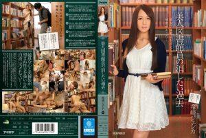 [IPZ-531] 【モザイク破壊版】美人図書館員の消したい過去 希崎ジェシカ