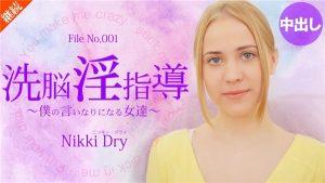 [Kin8tengoku-2055] 金8天国 2055 金髪天國 洗脳淫指導 ~僕の言いなりになる女達~ Nikki Dry / ニッキー ドライ