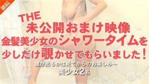 [Kin8tengoku-2056] 金8天国 2056 金髪天國 THE 未公開おまけ映像 金髪美少女のシャワータイムを少しだけ覗かせてもらいました / 金髪娘
