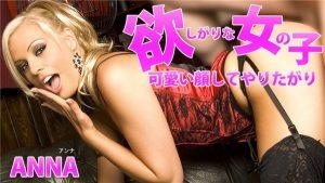 [Kin8tengoku-3207] 金8天国 3207 金髪天國 欲しがりな女の子 可愛い顔して槍たがり Anna Lovato / アンナ