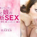 [Kin8tengoku-3237] 金8天国 3237 金髪天國 義父と娘の禁断SEX 全裸の義娘に誘われて理性に勝てないおっ立ち義父 Cali Hayes / カーリー
