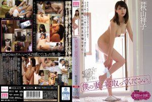 [MIDE-270] 【モザイク破壊版】僕の妻を寝取ってください。 秋山祥子
