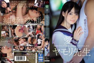 [MVSD-425] 愛しのヤモリ先生 制服美少女と中年教師の変態的ベロキス中出し性交 花音うらら