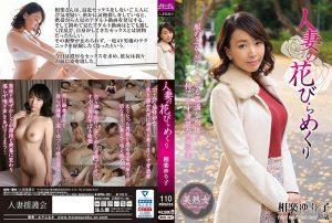 [MYBA-021] 人妻の花びらめくり 相楽ゆり子
