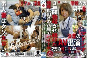 [PAKO-021] 学校内の男子を3年間勃起させ続けたマドンナが現在2児の母に現在世田谷の花屋でバイト中