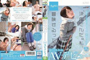 [SDAB-126]  「決めたんだ。私、冒険するって。」 篠田あかね SOD専属AVデビュー