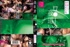 [SUJI-118] ロ●ータ夜●い 中出しと強●性行為