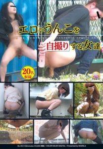 [SL-012] – エロいうんこを自撮りする女達露出 その他露出 スカトロ 脱糞