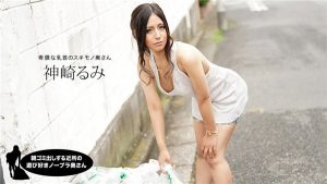 [1Pondo-011220_959] 一本道 011220_959 朝ゴミ出しする近所の遊び好き隣のノーブラ奥さん 神崎るみ