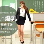 [1Pondo-050520_001] 一本道 050520_001 巨乳女教師の誘惑 祈里きすみ