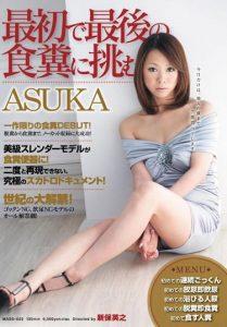 [MASD-022] –  最初で最後の食糞に挑む ASUKAAsuka企画 ドキュメント 放尿 モデル スカトロ 食糞