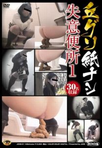 [JOKB-01] – 丘グソ紙ナシ失意便所 1盗撮 トイレ(盗撮) スカトロ 脱糞