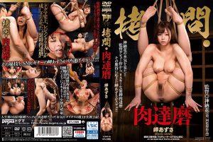 [GTJ-086] 拷問・肉達磨 岬あずさ