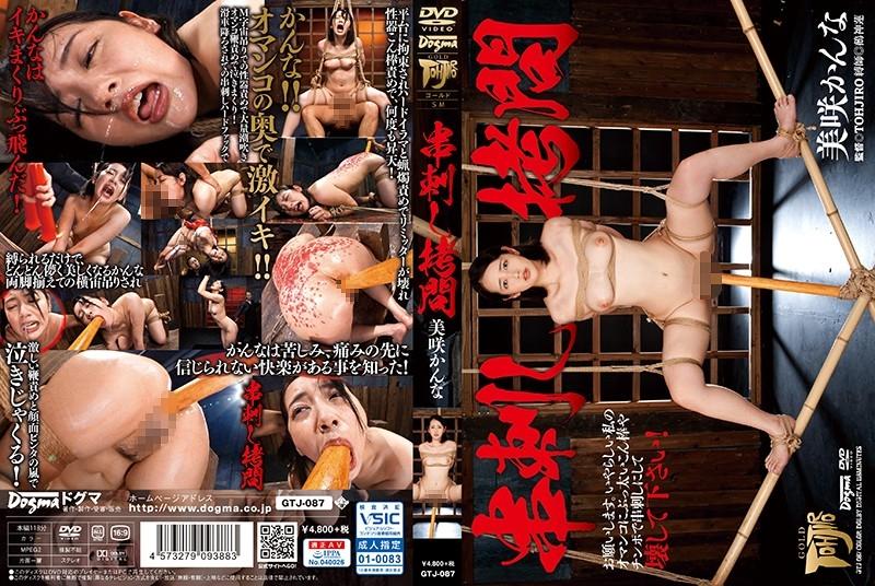 [GTJ-087] 串刺し拷問 美咲かんな