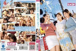 [HGOT-038] 朝、ママ友たちが密かに計画する乱交パーティー 美咲かんな 川崎亜里沙 かなで自由