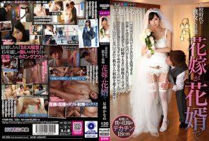 [HYBR-002] ●校時代の彼女と結婚 花嫁が花婿で 星越かなめ