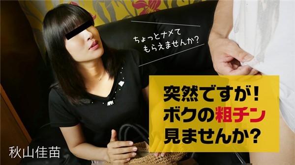 Heyzo 2132 - [Heyzo-2132] 突然ですが!ボクの粗チン見ませんか?~ちょっとナメてもらえませんか?~ – 秋山佳苗