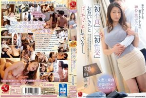 [JUL-236]  『初不貞』× 『初性交』 お互いきっとドキドキしている-。 友田真希