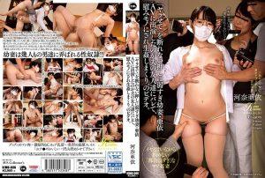 [KIMU-006]  「ヤラせて」を断れない押しに弱すぎ幼妻・亜依 AVに出演したのが夫の友人達にバレて、慰みモノにされ生姦しまくり、のビデオ。 河奈亜依