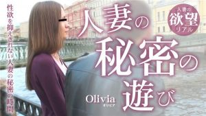 [Kin8tengoku-3192] 金8天国 3192 金髪天國 人妻の秘密の遊び 性欲を抑えきれない人妻の秘密の時間 Olivia / オリビア