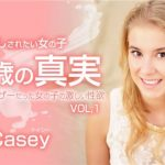 [Kin8tengoku-3238] 金8天国 3238 金髪天國 20歳の真実 中出しされたい女の子 VOL1 / ケイシー