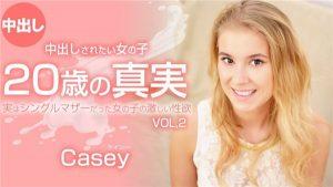 [Kin8tengoku-3241] 金8天国 3241 金髪天國 プレミア先行配信 20歳の真実 中出しされたい女の子 VOL2 Casey Northman / ケイシー