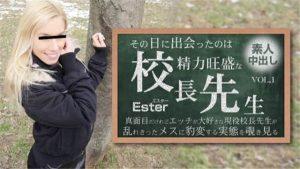 [Kin8tengoku-3247] 金8天国 3247 金髪天國 VIP先行配信 その日に出会ったのは勢力旺盛の校長先生 素人中出し VOL1 Ester / エスター