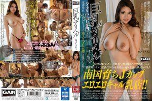 [ONSG-023] 巨乳デリヘル MASAKI