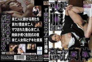 [SQIS-018] ザ・喪服SEX 未亡人のいやらしい肉体